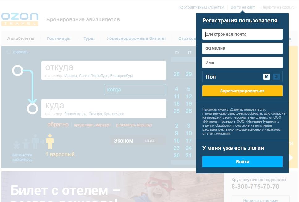 registr-user.jpg