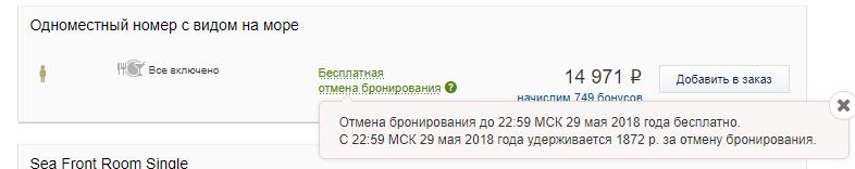 odnomestniy-nomer-otmena-bronirovaniya.png