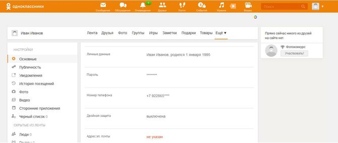 kak_pomenyat_parol_v_odnoklassnikah11.jpg
