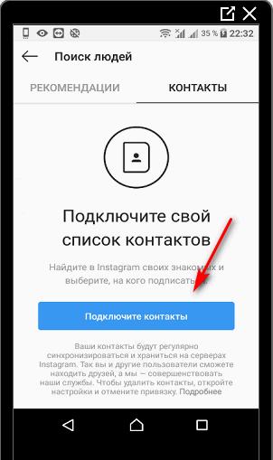 podklyuchit-kontakty-v-instagrame.png