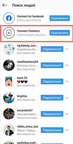 kak-podklyuchit-kontakty-v-instagrame.jpg