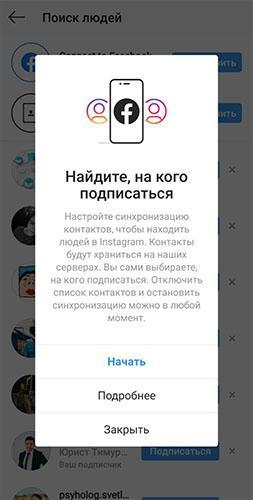 interesnye-lyudi-nastrojki-instagram.jpg