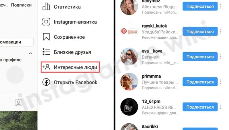 kak-nayti-cheloveka-v-instagramme-po-nomeru-telefona-shag-3.jpg