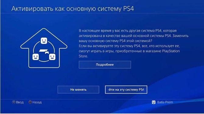 kak_udalit_polzovatelya_v_ps410.jpg