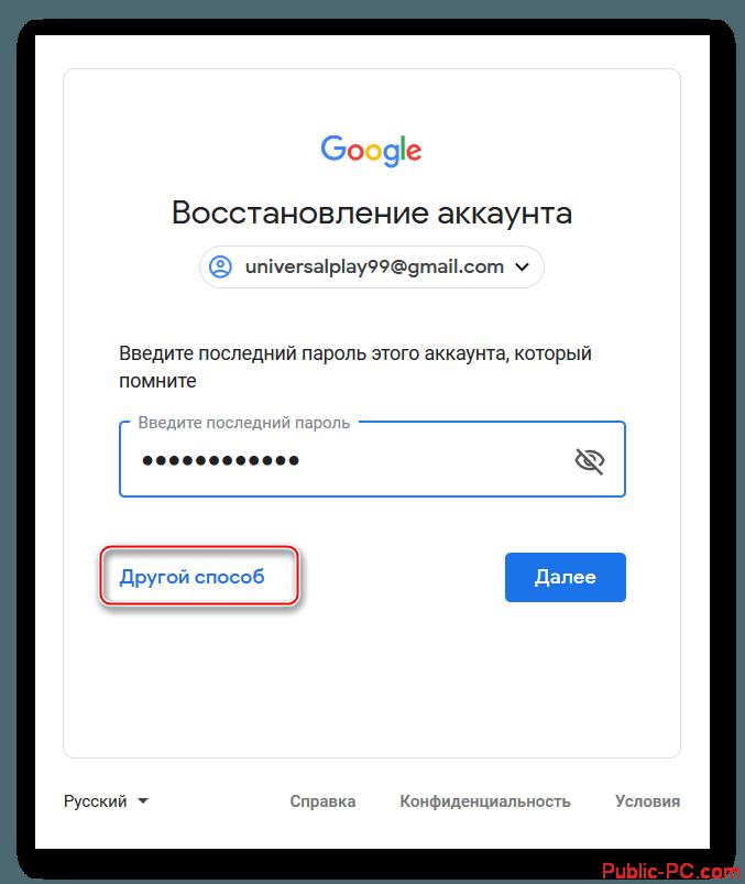 vos-parol-Gmail-2.png