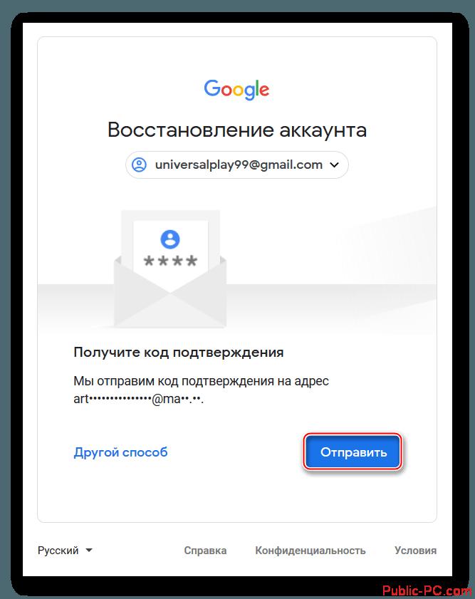 vos-parol-Gmail-3.png