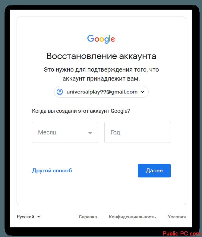 vos-parol-Gmail-4.png