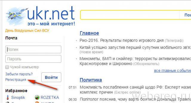reg-vhod-ukrnet-3-640x346.jpg