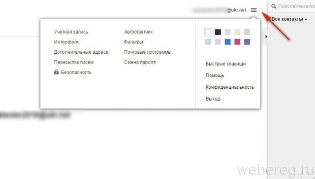 reg-vhod-ukrnet-9-640x363.jpg