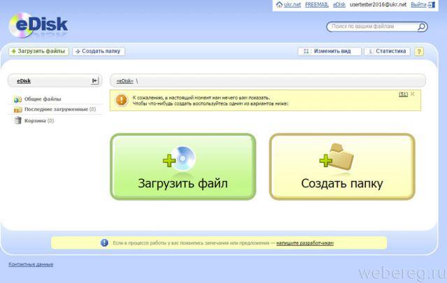 reg-vhod-ukrnet-12-640x405.jpg