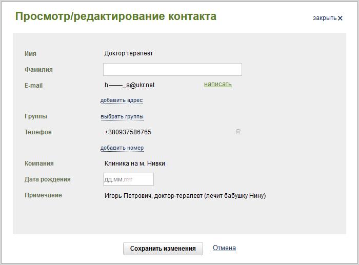 Prosmotr-i-redaktirovanie-kontakta.png