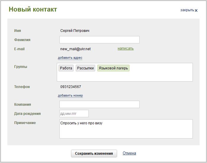 Dobavlenie-novogo-kontakta.png