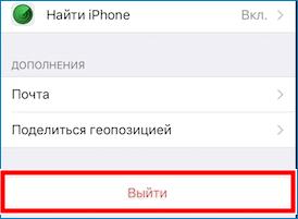 vyjti-iz-hranilishha-iphone.png