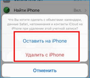 udilit-ili-ostavit-na-iphone.png