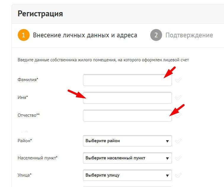 zapolnite-anketu-na-registraciyu.jpg