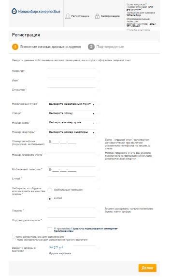 novosibirskenergosbit-lichnij-kabinet-4.jpg