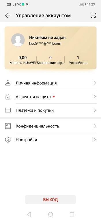 huawei-account-registracia-smart3.jpg