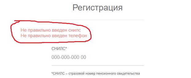 wrong-registration.png