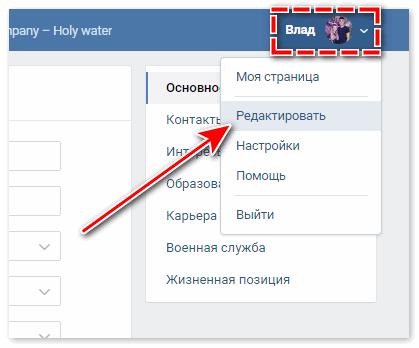 redaktirovat-profil-vk.png