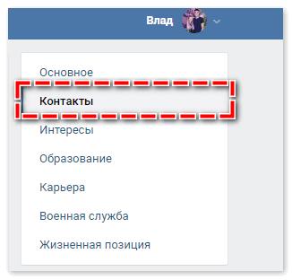 voyti-v-kontakty.png