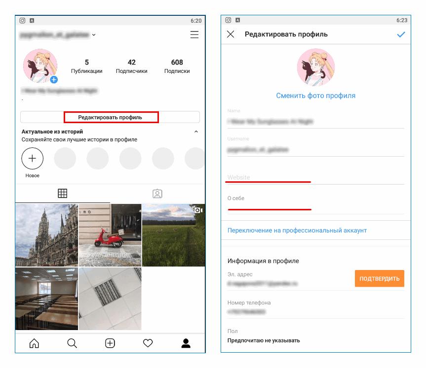 Vstavit-ssylku-v-profil-Instagram.png