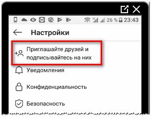 priglashayte-druzey-i-podpisyvaytes-instagram.png