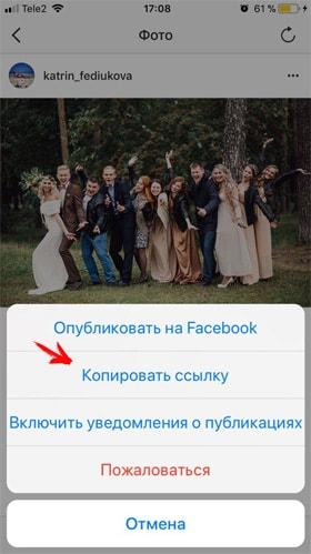 ssilki-v-instagram4.jpg
