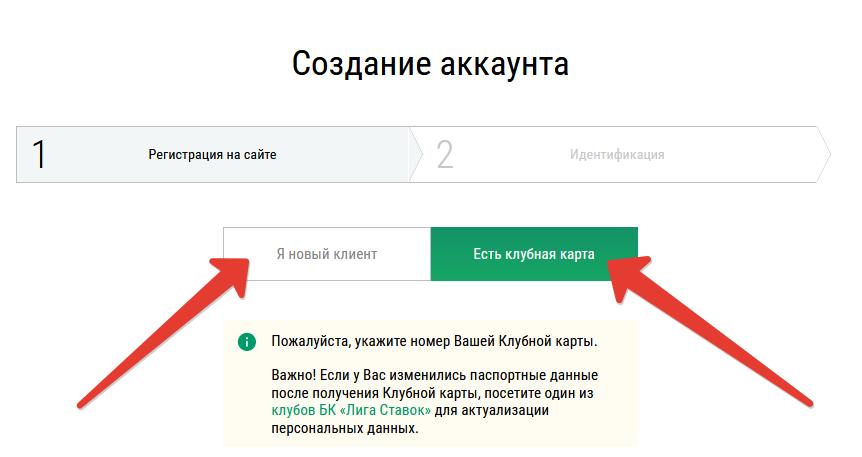 liga-stavok-registraciya-na-sajte.png
