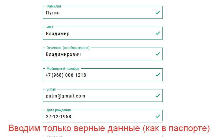 projti-registraciyu-liga-stavok-e1565183215910.png