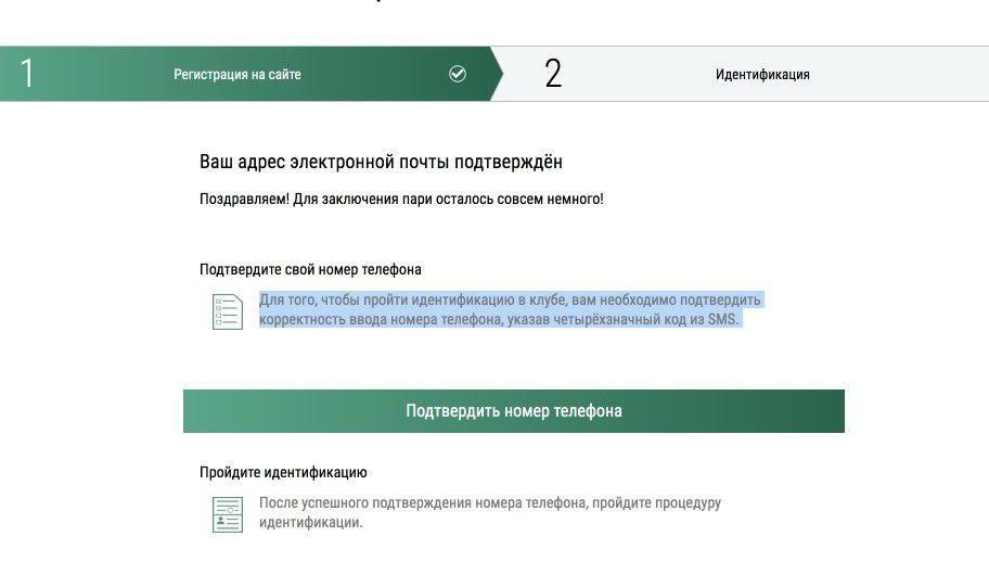 registraciya-v-bk-liga-stavok-e1565183343684.jpg