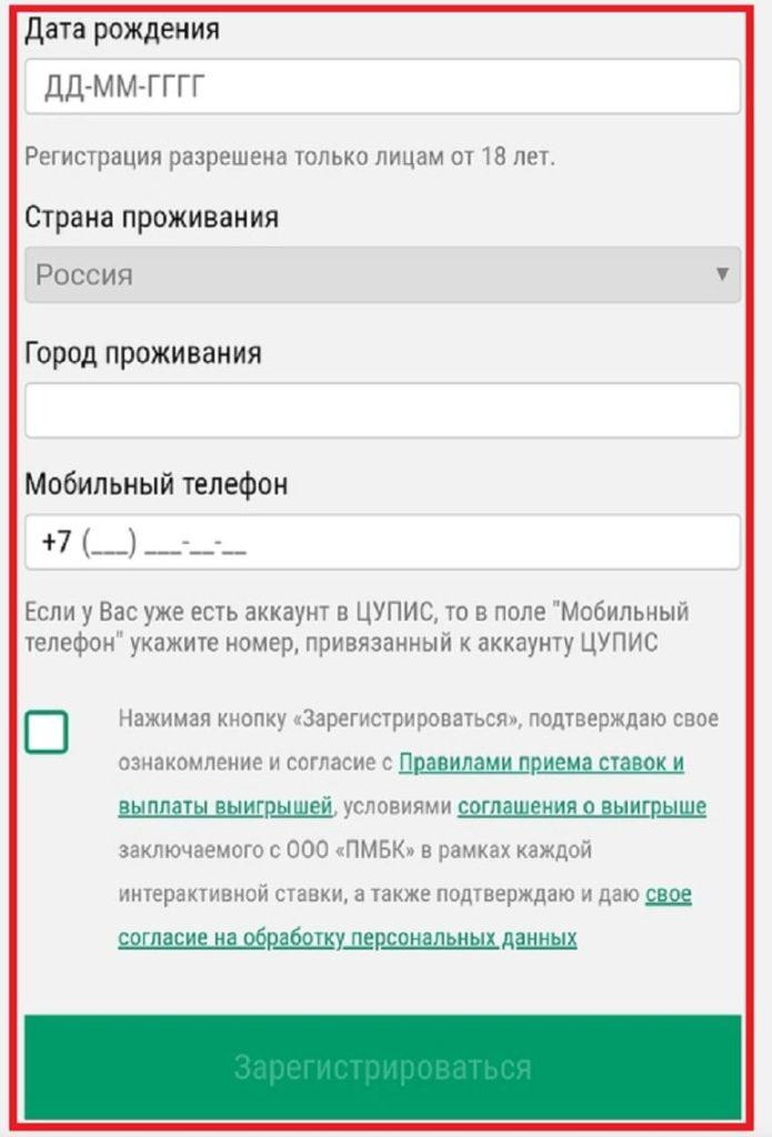 zapolnenie-formy-registracii-695x1024.jpg