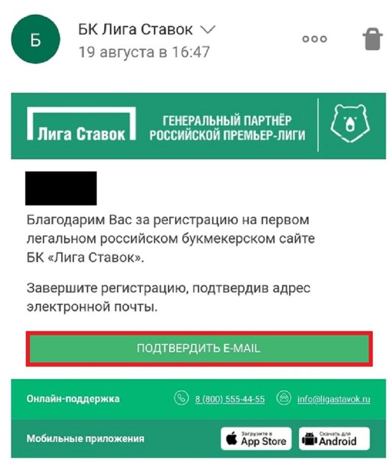 podtverzhdenie-e-mail.jpg