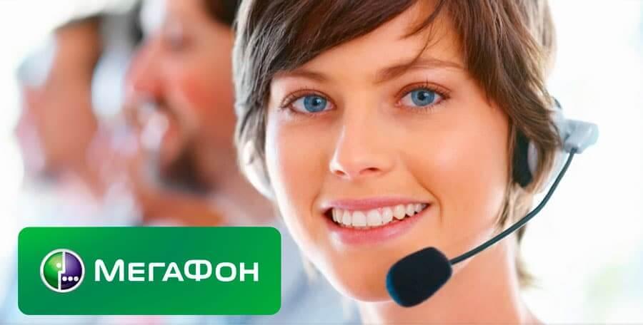 Zvonok-operatoru-i-poseshhenie-servisnogo-tsentra-megafon.jpg