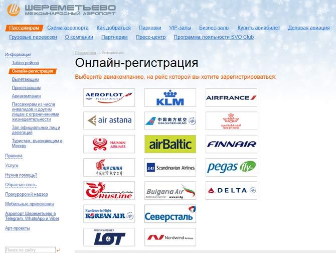 Онлайн регистрация Шереметьево