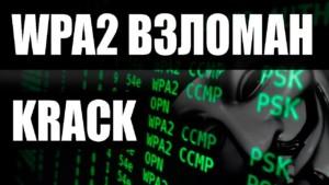 4-Sut-ataki-KRACK-300x169.jpg