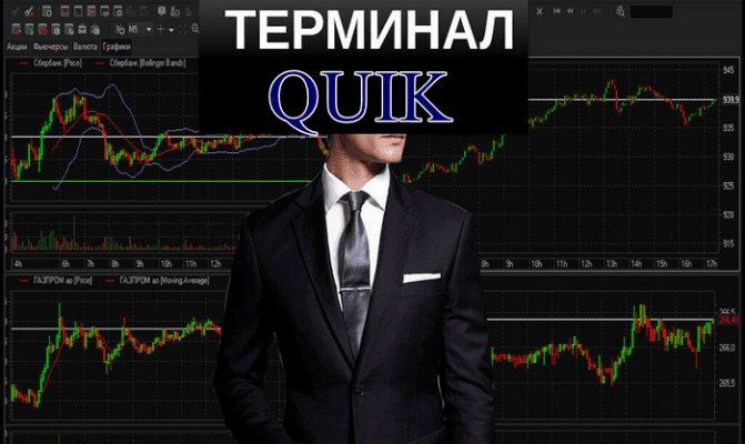 torgovyj-terminal-quik2.jpg