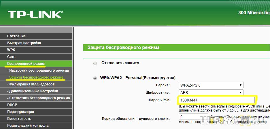 pomenyat-parol-na-routere-tp-link.png