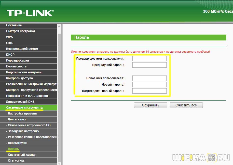 parol-na-router-tp-link.png