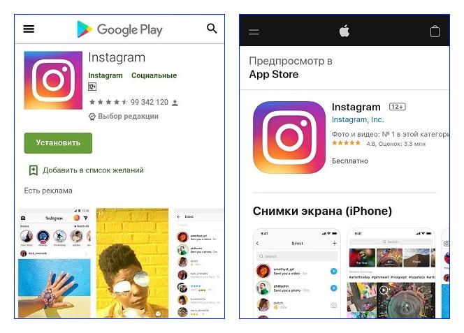 Skachat-Instagram-dlya-Android-i-iOS.png
