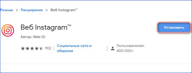 Ustanovit-Veb-Instagram-2.png