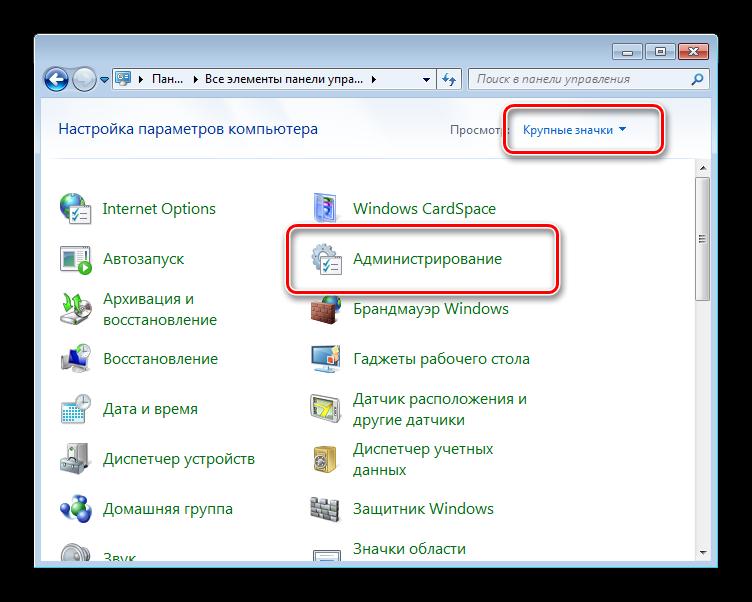 otkryt-administrirovanie-v-paneli-upravleniya-dlya-otklyucheniya-administratora-v-windows-7.png