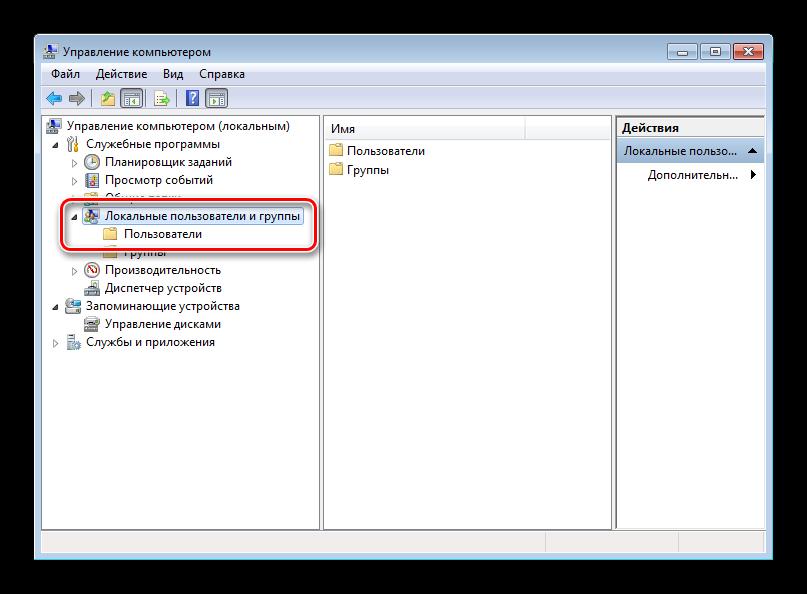 polzovateli-i-gruppy-v-sredstvah-administirovaniya-dlya-otklyucheniya-administratora-v-windows-7.png
