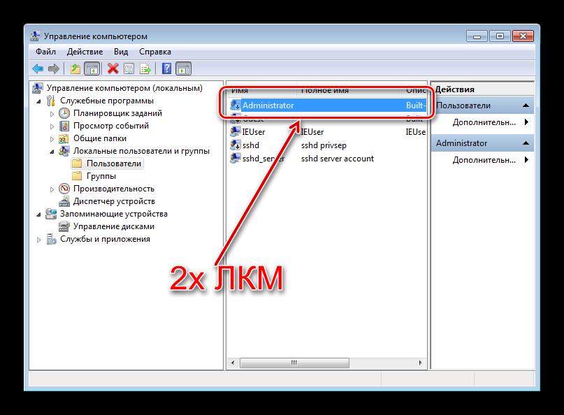 redaktirovat-uchyotnuyu-zapis-dlya-otklyucheniya-administratora-v-windows-7-cherez-upravlenie-kompyuterom.png