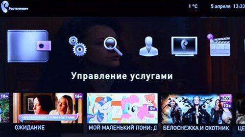 tv-pristavka-rostelekom-prosit-login-i-parol.jpg