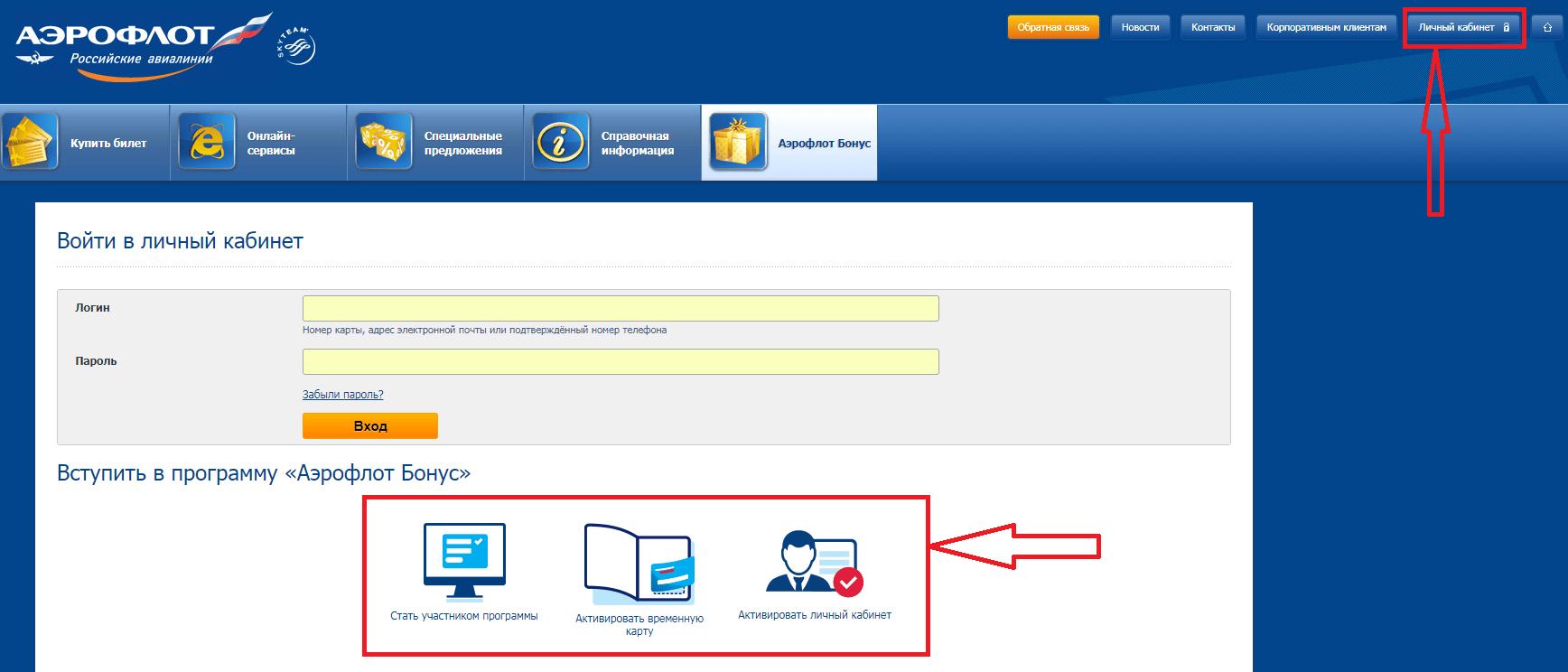 Lichnyj-kabinet-Aeroflot-Bonus-2.png