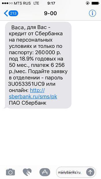 predlogenie-sberbank.png