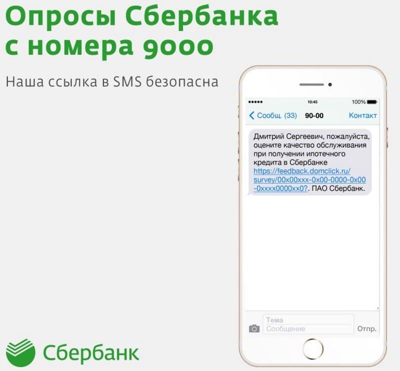 sms-ot-sberbanka-s-parolem-na-kredit-tolko-po-pasportu-3.jpg