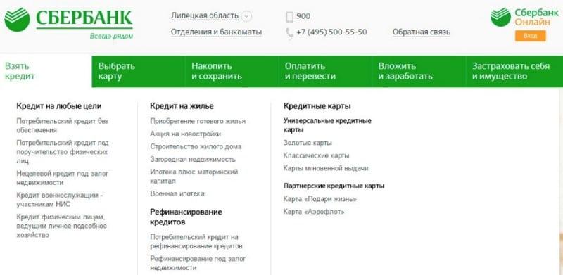 sms-ot-sberbanka-s-parolem-na-kredit-tolko-po-pasportu-4.jpg