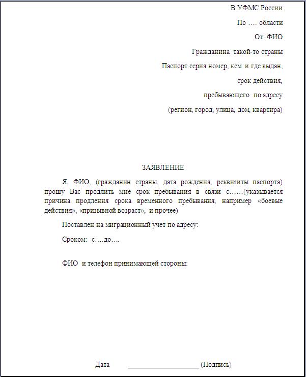 Заявление-на-продление-регистрации.png