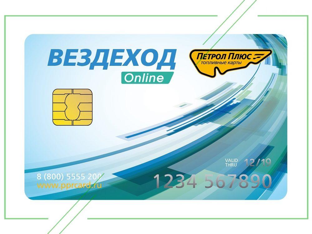vezdehod-online-petrol-plus_result.jpg
